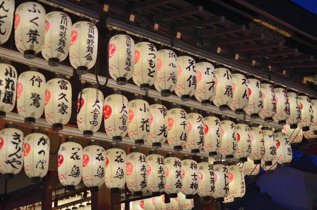 祇園情緒あふれる提灯