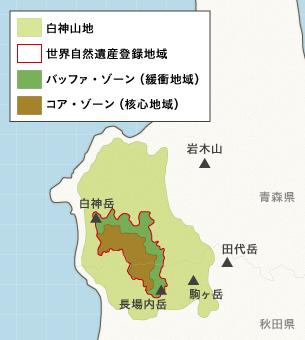 白神山地世界自然遺産の登録地域