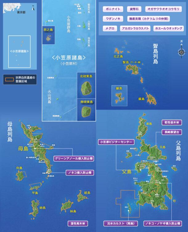 30余りの島々からなる地域