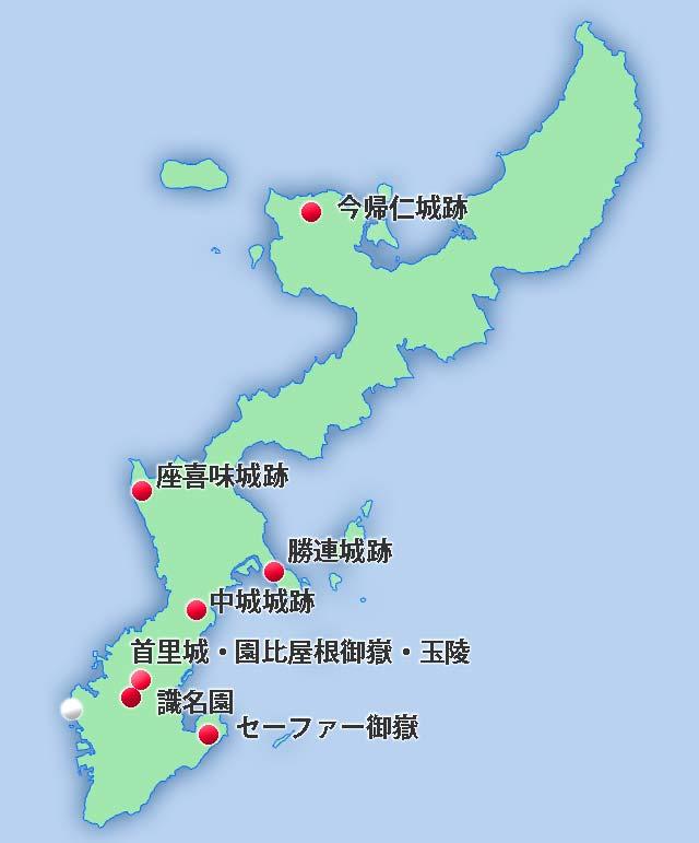 沖縄世界遺産の地図