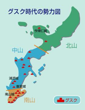 琉球王国三山時代