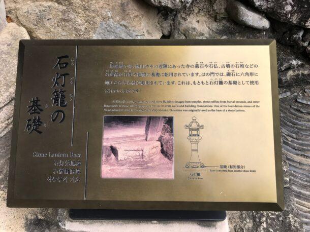 石灯籠の基礎