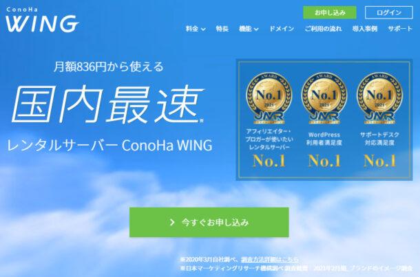 ConoHa WING申し込みページ