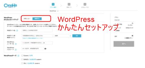WordPressかんたんセットアップ