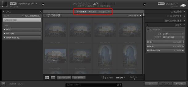 プレビューの写真の表示方法