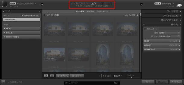 写真をカタログに追加する方法の選択